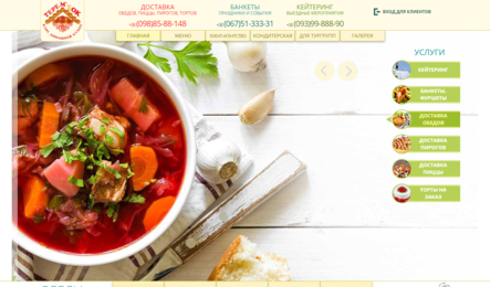 Website development and promotion for the catering company